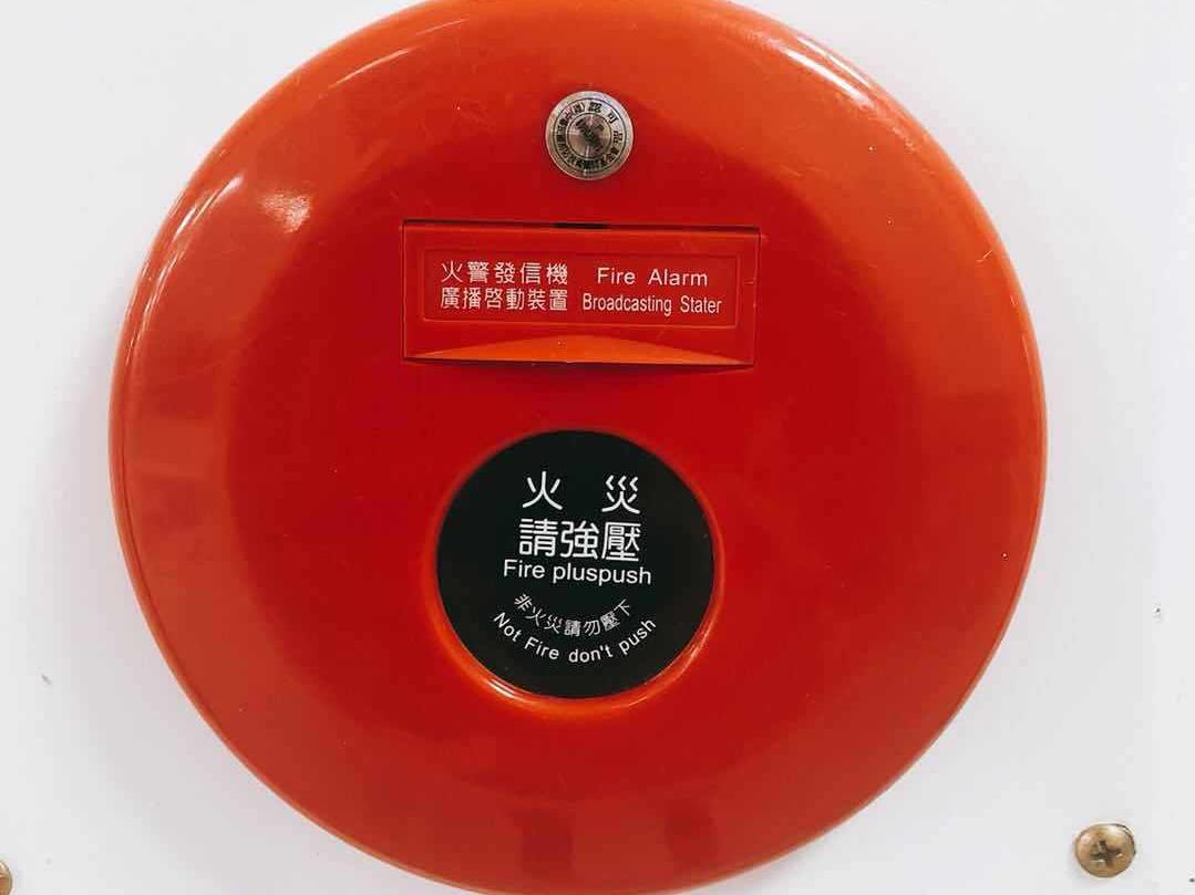 【長宸公告】消防設備點檢與測試