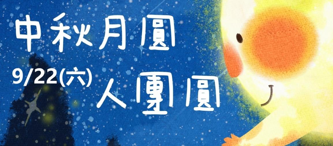 【活動預告】中秋月圓人團圓住民同樂活動