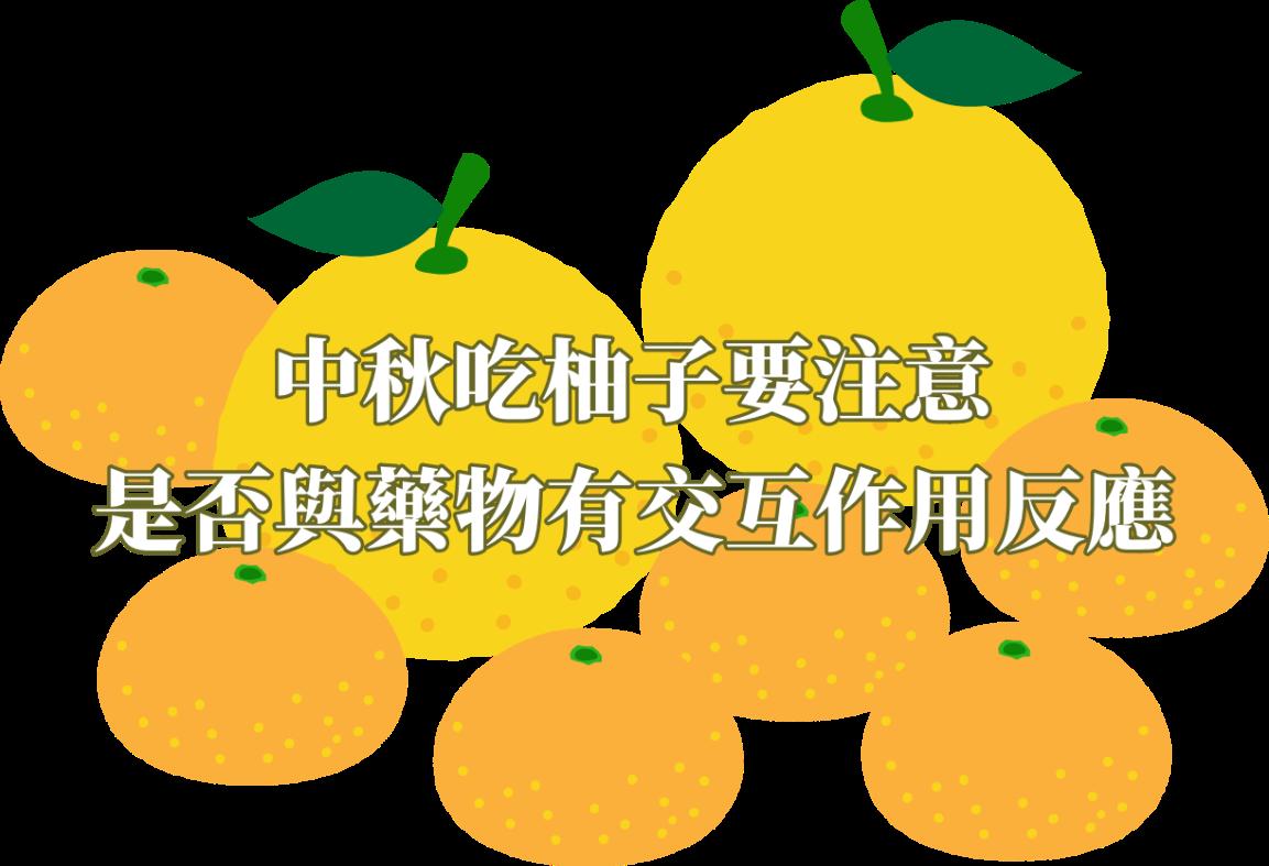 【新聞分享】服藥再吃柚子藏地雷!一張圖告訴你這些藥物要當心