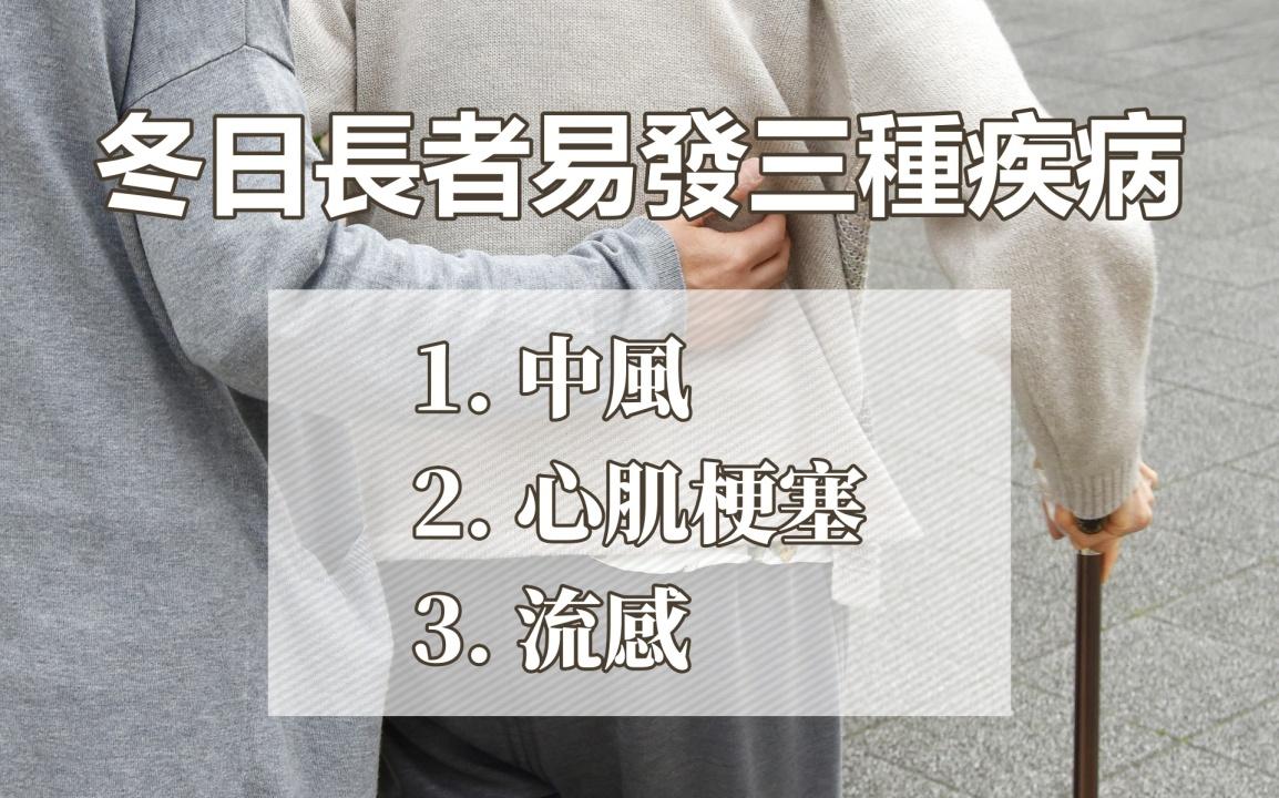 【照護資訊】冬季銀髮族須注意三種疾病發作
