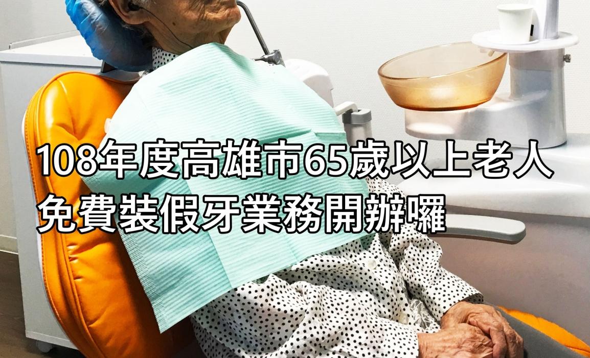 【長照快訊】高市108年老人免費裝假牙開辦囉!