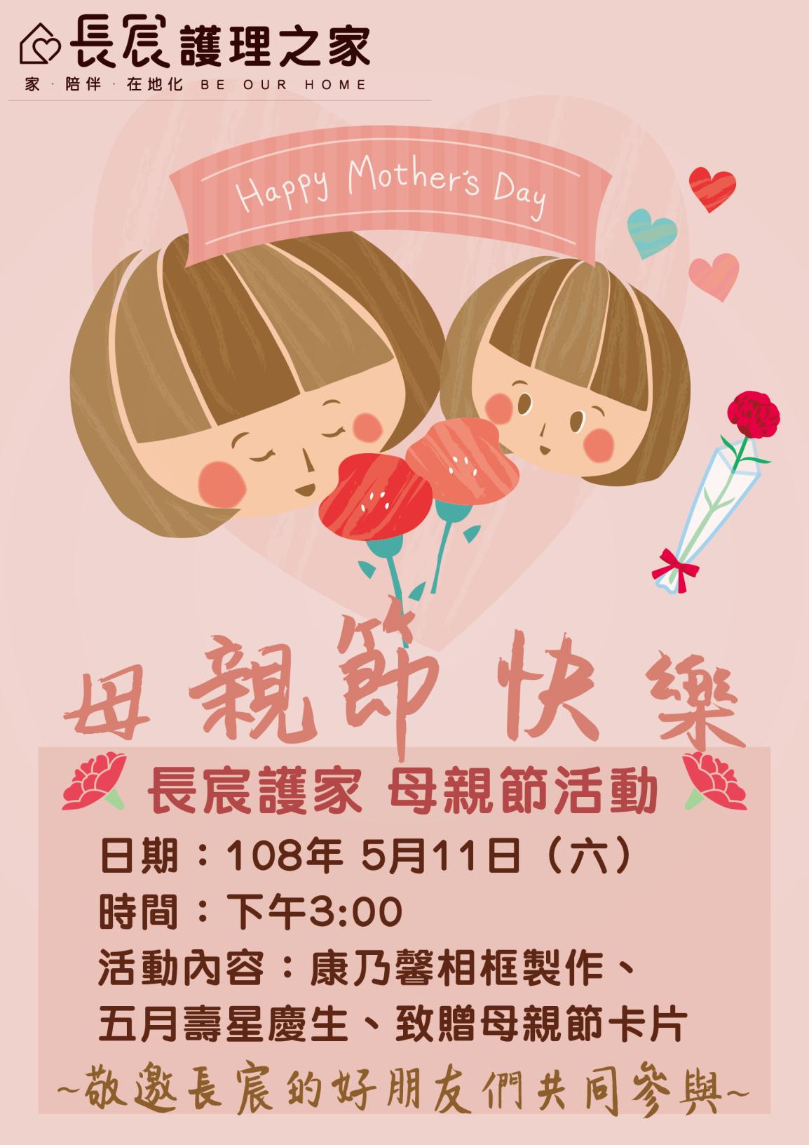 【長宸活動】母親節快樂