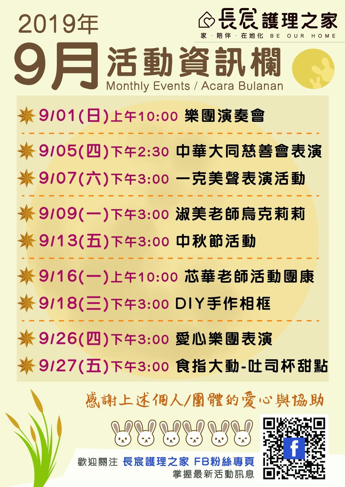 【9月活動預告】
