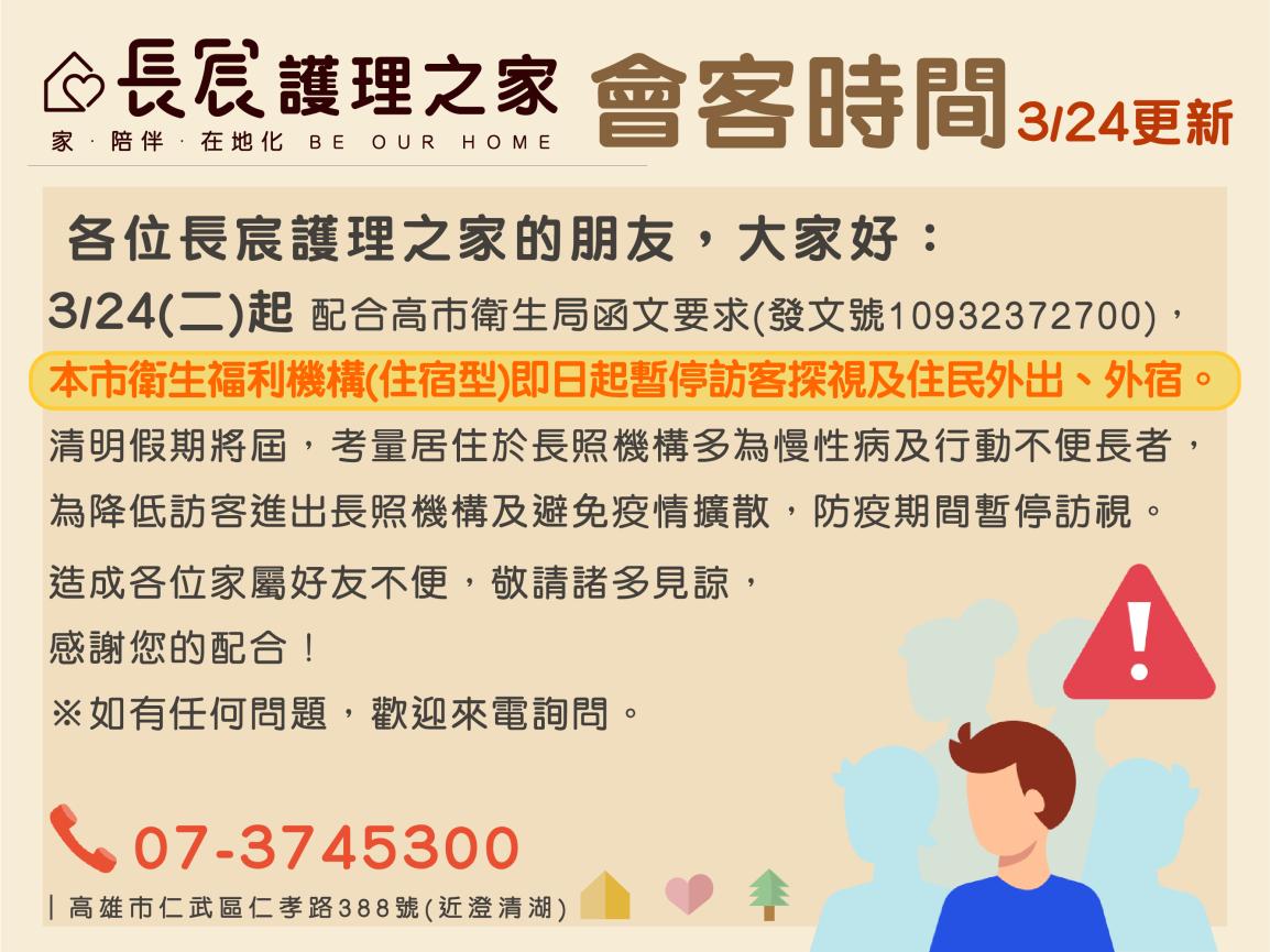 【長宸公告】3/24(二)起暫停會客訪視🛡️