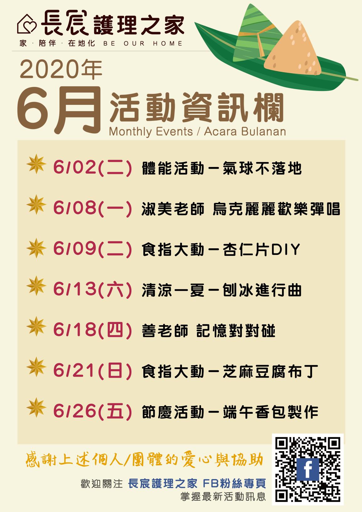 【2020/6月活動預告】