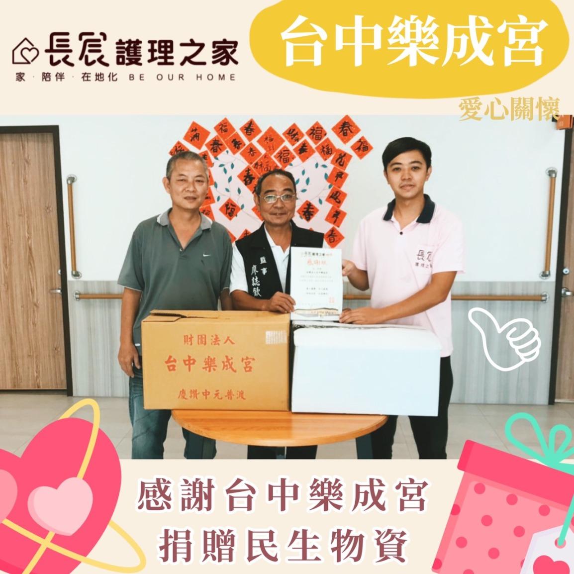 【企業關懷】感謝台中樂成宮捐贈民生物資📦📦