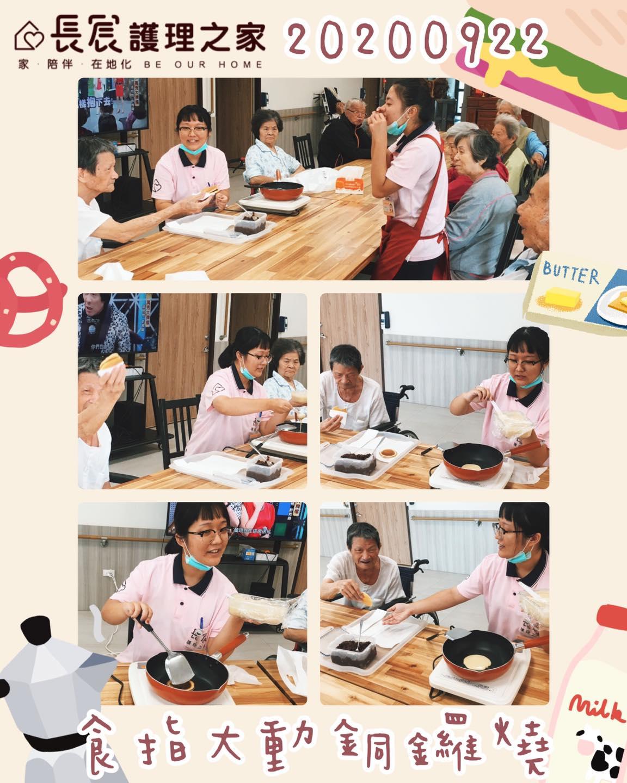 【食指大動】日系銅鑼燒製作🥞